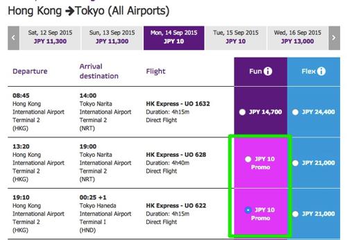 東京 〜 香港の復路が10円