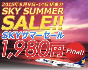 スカイマーク、国内線6路線が片道1,980円になるセールに福岡 〜 新千歳を追加