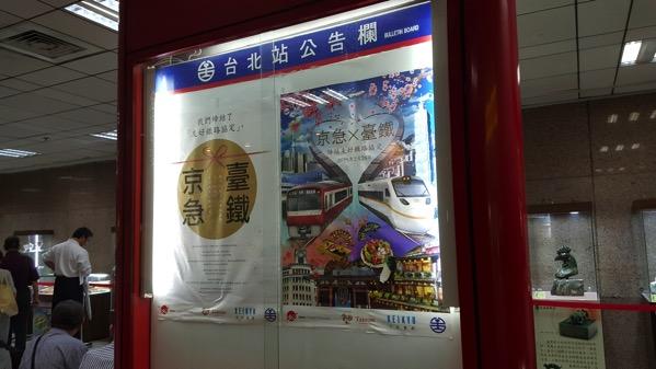 台北駅にて京急 × 台鉄の「友好鐵路協定」をアピール