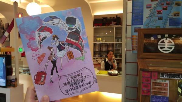 台湾 × 日本の鉄道会社 計4社合同イベント「日台縦断!鉄道スタンプラリー」がスタート!