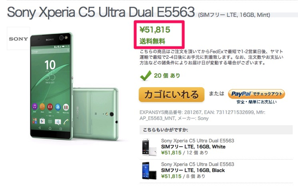 Expansys、Xperia C5 Ultra Dualのミントを入荷 – 51,800円で送料無料