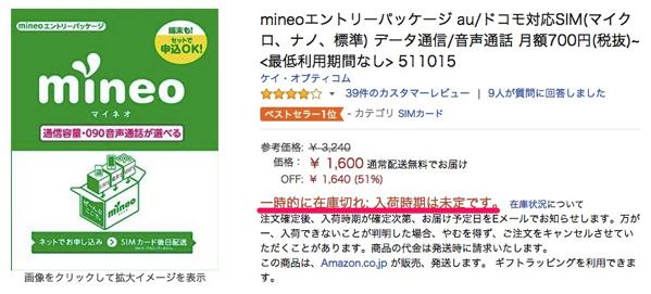 mineoの契約手数料が節約できる「エントリーパッケージ」がAmazonで在庫切れ – 「プリペイドパック」は在庫あり