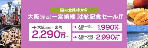 Peach、大阪 〜 宮崎線 就航記念セールは国内線全線が対象!大阪 〜 宮崎が2,290円より