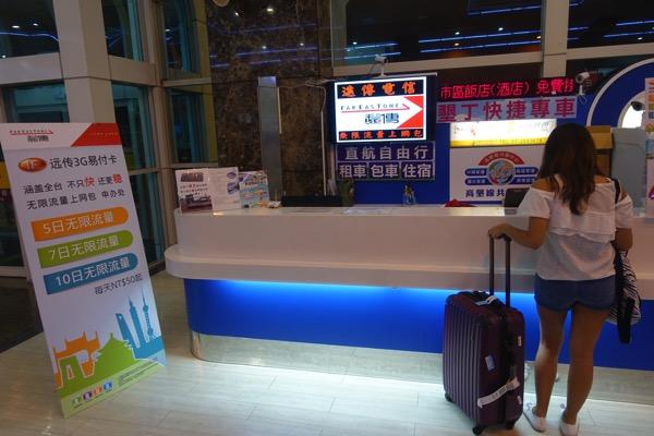 高雄国際空港:遠傳電信のカウンター