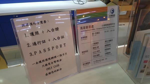 高雄国際空港の中華電信:10:00 - 20:00