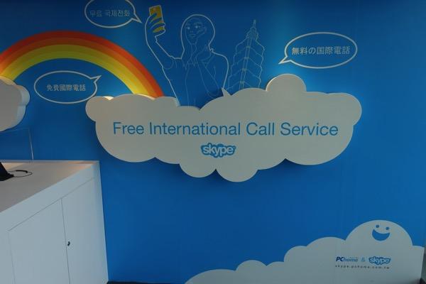 Skypeを使った無料の音声通話サービスが提供されている
