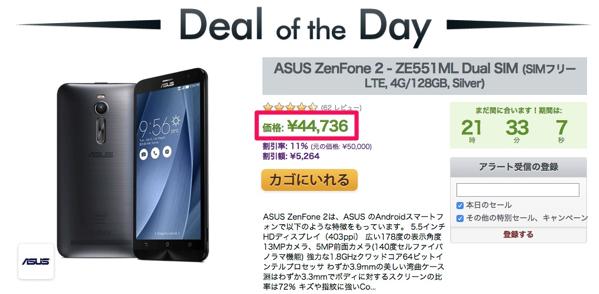 EXPANSYS「本日のセール」でZenFone 2最上位モデルが44,800円