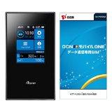 モバイルWi-Fiルータ MR04LN + SIMカードが15% OFFの21,100円のタイムセール!