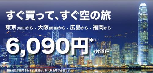 香港エクスプレス:日本から香港が片道6,090円のセール!香港〜東京・大阪・福岡・広島線が対象