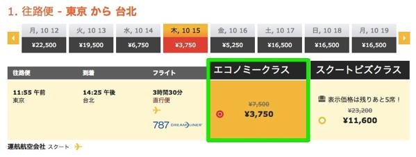 東京(成田) → 台北が片道3,750円