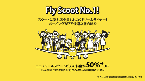 Scoot、全機材にB787導入記念で半額セール!成田 〜 台北が片道3,750円など