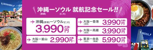 Peach:沖縄 〜 ソウル線就航記念セール!