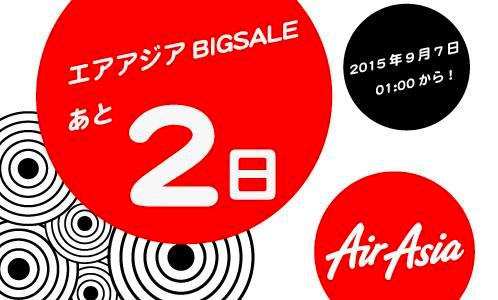 エアアジア「BIG SALE」を9月7日(月) 深夜1時より開催!BIG会員向けには24時間先行で開催中