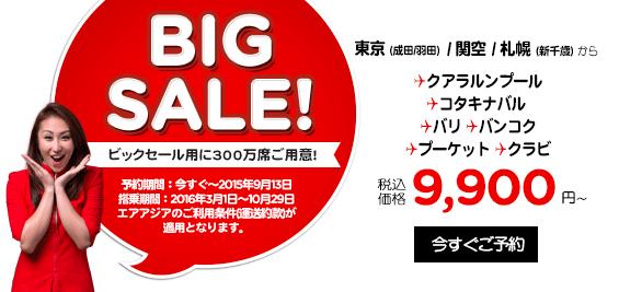 エアアジア、無料航空券を含む「BIG SALE」を開催!新千歳 〜 シドニーが片道20,900円など