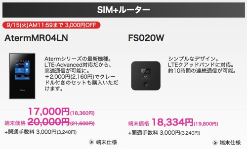 ぷららモバイル:MR04LNを通常価格から3,000円引き!9月15日(火) 11:59までの期間限定