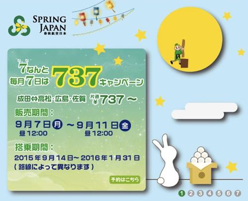 春秋航空日本:成田 〜 高松・広島・佐賀が片道737円のセール開催!7日(月)12時から