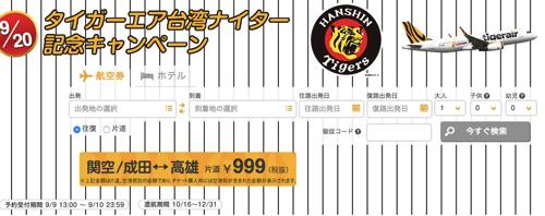 タイガーエア台湾:成田&関空 〜 高雄が片道999円のセール!9月9日(水)13時より