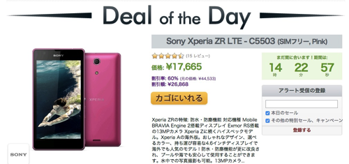 Expansys、SIMフリーのXperia ZRを1日限定セールで60% OFF!本体価格17,665円