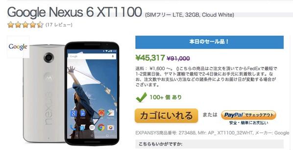 Expansys、Nexus 6が45,000円の24時間限定セール!