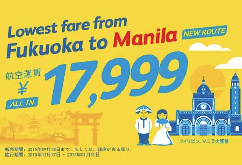 セブ・パシフィック航空 福岡 → マニラが片道17,999円のセール
