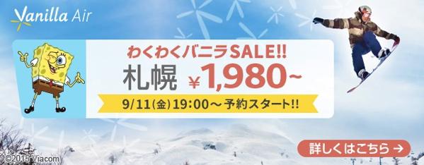 バニラエア:成田 〜 札幌が片道1,980円のセール