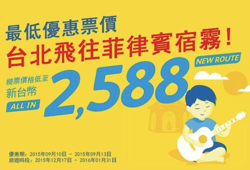 セブ・パシフィック航空:台北 – セブ島を新規開設/12月17日より週3便