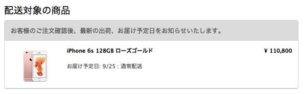 iPhone 6s SIMフリー版を予約
