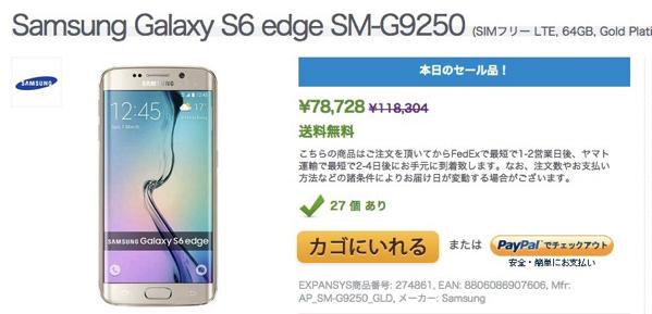 Expansys:SIMフリー版Galaxy S6 edgeが78,000円になるセール開催!
