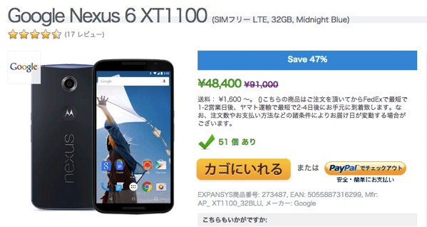 Google Nexus 6 XT1100 (SIMフリー LTE, 32GB, Midnight Blue)