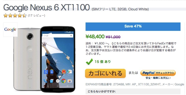 Google Nexus 6 XT1100 (SIMフリー LTE, 32GB, Cloud White)