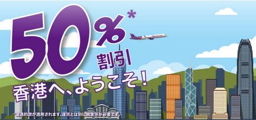 香港エクスプレス:日本 〜 香港が半額のセール開催!羽田 〜 香港は往復約16,000円、広島 〜 香港もセール対象
