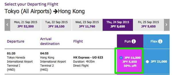 香港エクスプレス:羽田 → 香港が片道5,650円