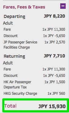 香港エクスプレス:羽田 〜 香港の往復総額は16,000円
