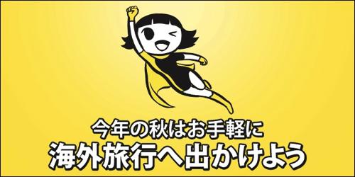 Scoot、成田 – 台北が片道5,500円、関空  – バンコクが片道9,000円などのセール開催!