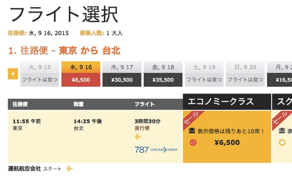 Scoot:直近日程でも成田 → 台北が6,500円