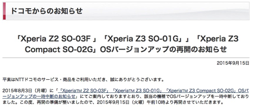 ドコモ、Xperia Z2/Z3/Z3 Compact向けのAndroid 5.0配信を再開