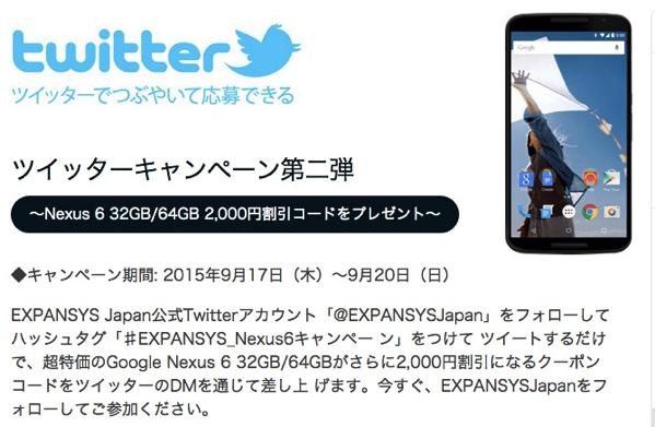 Expansys、Twitter限定キャンペーンでNexus 6を2,000円割引、32GBは39,500円、64GBは55,200円に