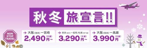 Peach、国内線&国際線が対象のセール!羽田-台北 5,990円、大阪 – 香港 3,990円など