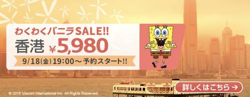 バニラエア:成田 – 香港が片道5,980円のセール!搭乗期間は10月25日 – 1月30日