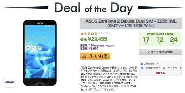 Expansys:ZenFone2 Deluxeが対象のセール開催!