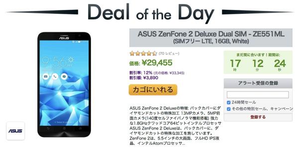 Expansys「本日のセール」でSIMフリーのZenFone 2 Deluxeが29,455円に