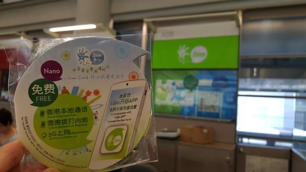 データ通信&音声通話が7日間無制限!香港の無料SIMカード「i-Sim」を使ってみた