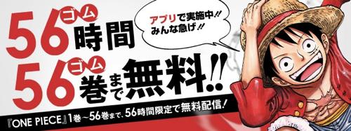 One Piece 56時間限定56巻無料