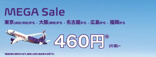 香港エクスプレス:東京、大阪、名古屋、広島、福岡から香港が片道460円のセール!