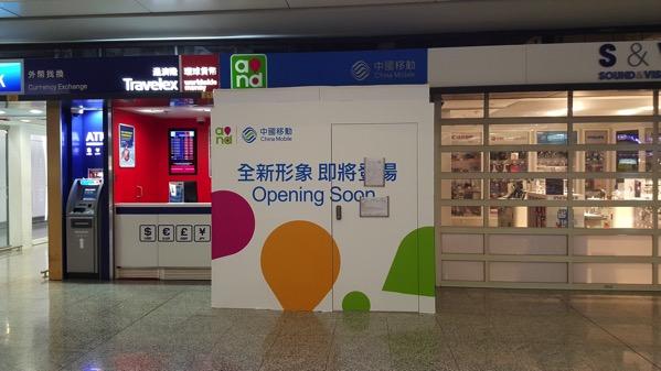 香港空港:到着フロアに中国移動香港とPCCWの店舗が間もなくオープン