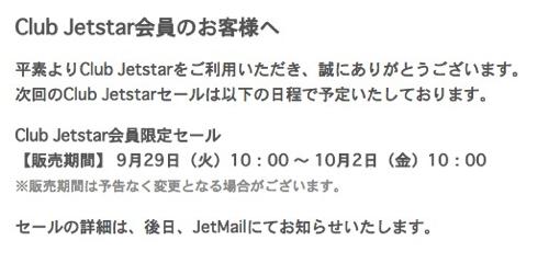 ジェットスター・ジャパン「Club Jetstar」特典の500円/片道セールを廃止 – 特典に明記されず