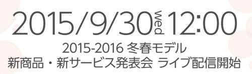 ドコモ、2015年冬-2016年春モデル発表会を9月30日(水)12時より開催 – ライブ配信も実施