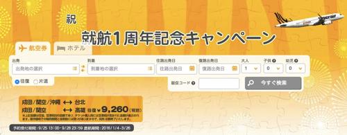 タイガーエア台湾:日本から台北&高雄が往復9,260円のセール!9月25日(金)13時より