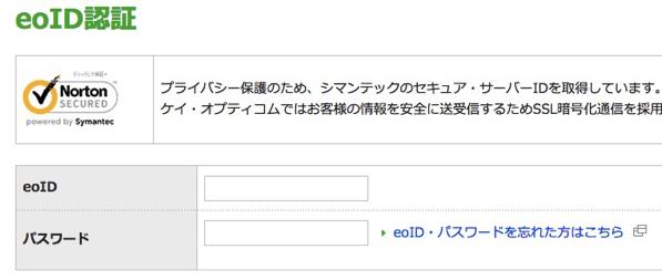 eoIDを入力してログイン