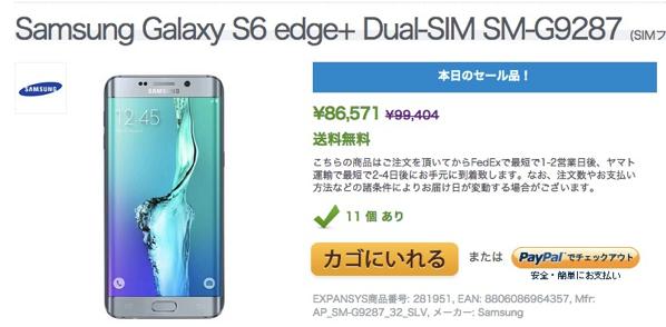 Expansys、デュアルSIM対応のGalaxy S6 edge+が86,500円のセール開催!